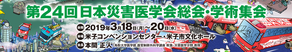 第24回日本災害医学会総会・学術集会